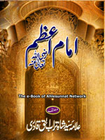 Ahkam E Shariat Book In Urdu Pdf